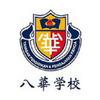 Yayasan Pendidikan dan Pengajaran PAHOA